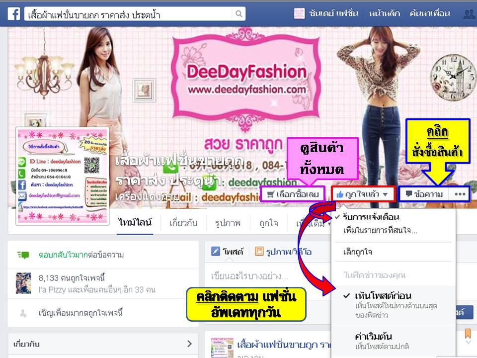 เสื้อผ้าแฟชั่น deedayfashion deeday ดีเดย์แฟชั่น