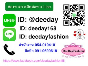 Line deedayfashion สมัครตัวแทนจำหน่าย เสื้อผ้าแฟชั่นราคาถูก