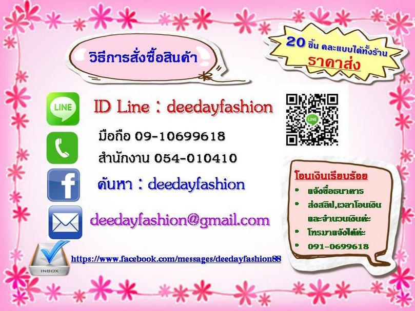 Deedayfashion โรงงานผลิตเสื้อผ้า