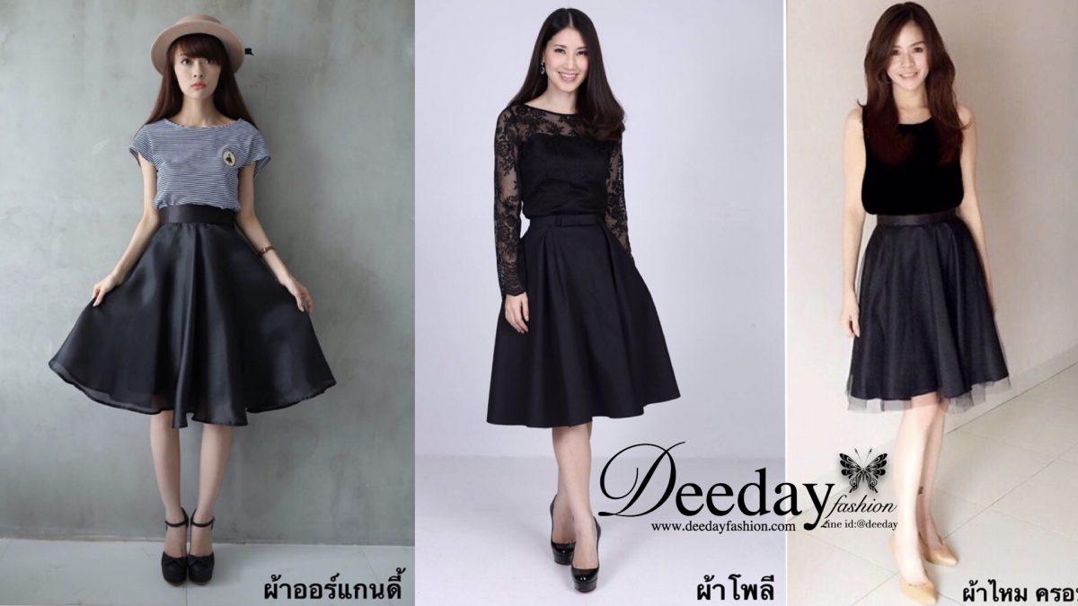 ขายส่งเสื้อดำ เสื้อยืดสีดำ เสื้อโปโลดำ กระโปรงสีดำ แฟชั่นสีดำราคาถูก