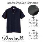 เสื้อโปโลสีดำ เสื้อคอปกสีดำ ใส่ทำงานได้ผลิตด้วยเนื้อผ้าจุติ (ผ้าลาครอส)