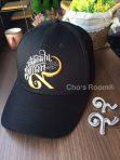 """หมวกแฟชั่น หมวกปักลาย """"ฉันเกิดในรัชกาลที่ 9"""" หมวกปักเลขเก้า ขายส่งหมวกคอลเลคชั่นสุดพิเศษ"""