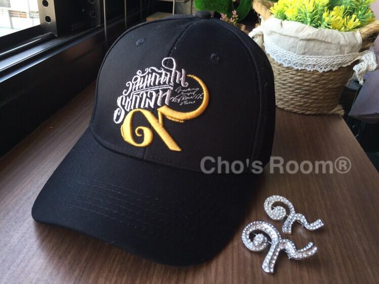 หมวกแฟชั่น หมวกฉันเกิดในรัชกาลที่ 9