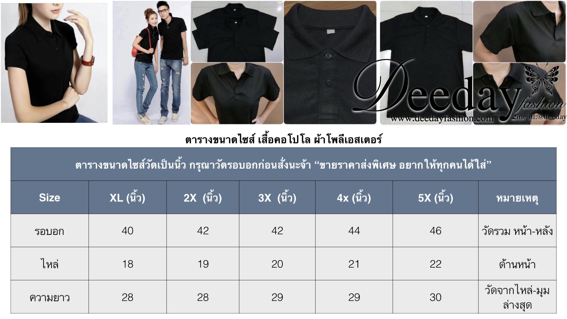 ชุดเดรสสีดำราคาถูก