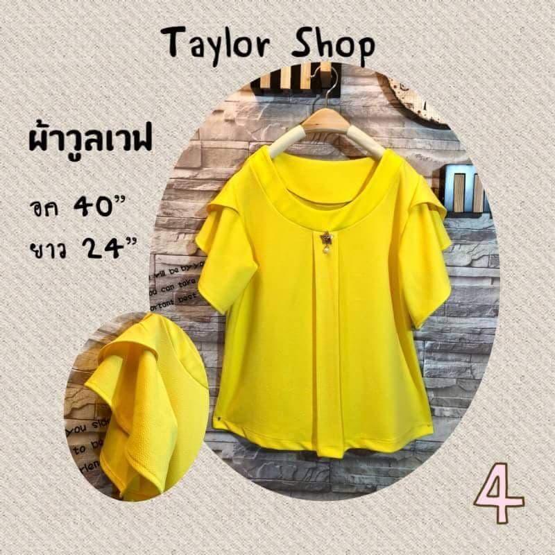 แฟชั่นเสื้อสีเหลือง