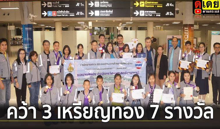 ชื่นชม! เด็กไทยสุดยอด คว้า 3