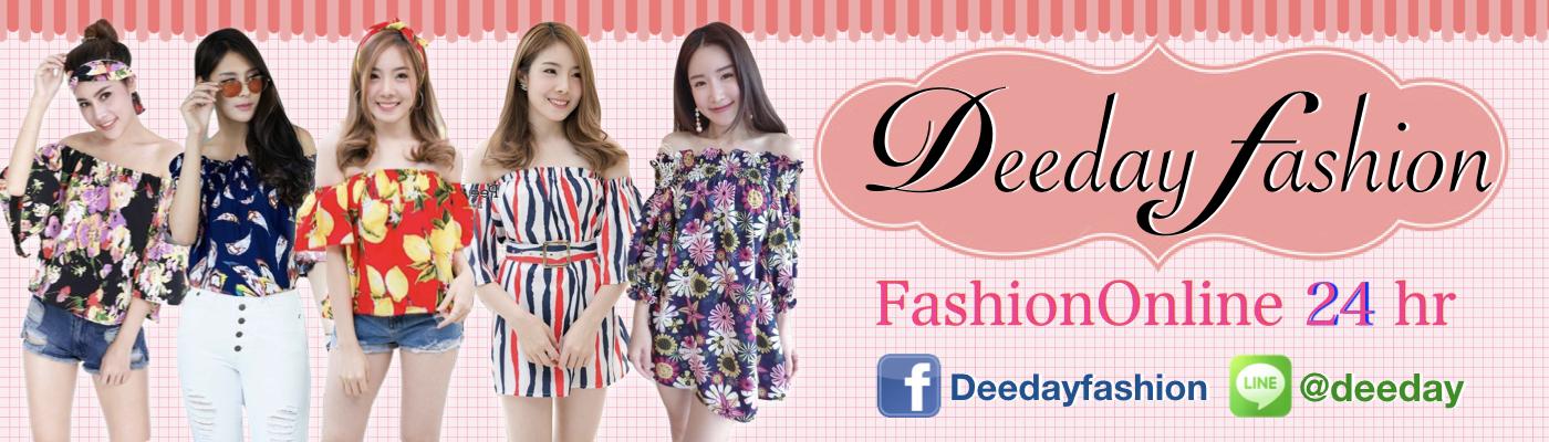 """DeedayFashion เทรนด์เสื้อผ้าแฟชั่นใหม่ล่าสุด """"ขายส่งเสื้อผ้าถูก"""" บันเทิง online 24 hr"""