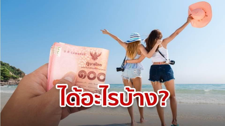 '100 เดียวเที่ยวทั่วไทย' 4 วัน เท่านั้น