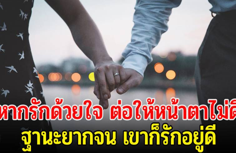หากรักด้วยใจ