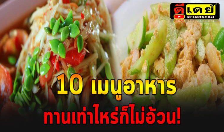 10 เมนูอาหารทานเท่าไหร่ก็ไม่อ้วน