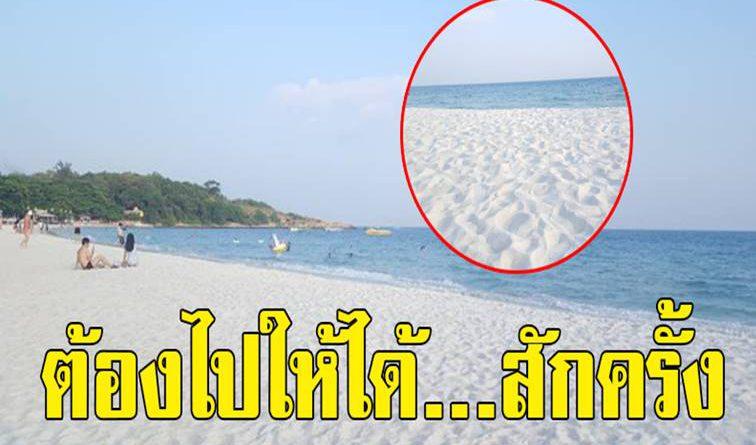 ภาพล่าสุด ทะเลระยอง น้ำใส หาดทรายขาว ราวกับผงแป้ง