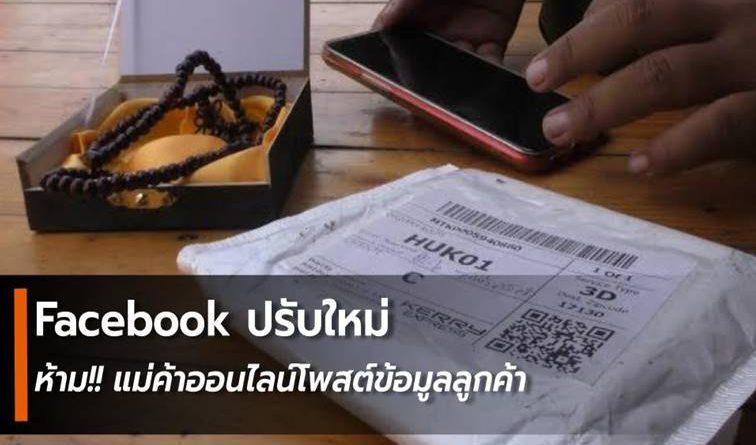 ร้านค้าอ่านด่วน! Facebook