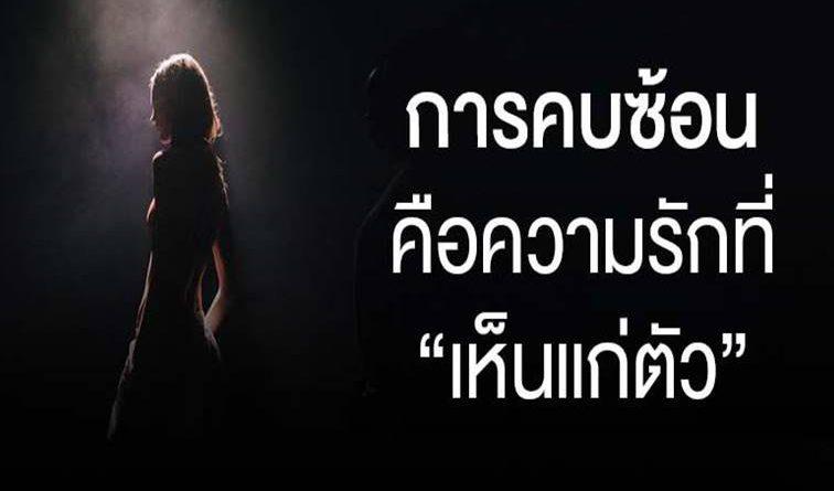 """""""การคบซ้อน"""" คือ ความรักที่ """"เห็นแก่ตัว"""""""