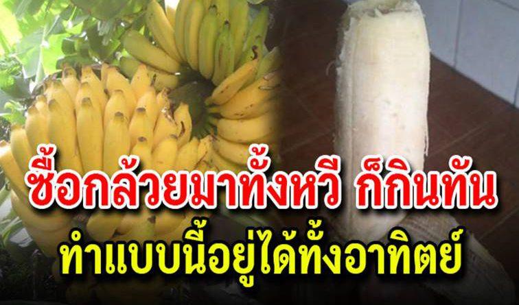 ทำแบบนี้อยู่ได้ทั้งอาทิตย์ ซื้อกล้วยมาทั้งหวี ก็กินทัน