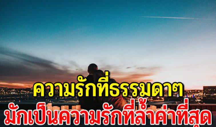 ความรักที่ไม่เด่น ไม่สะดุดตาสะดุดใจ จึงเป็นความรักที่ล้ำค่าที่สุด