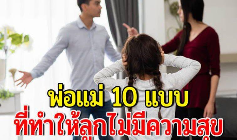 พ่อแม่ 10 แบบ ที่ทำให้ลูกไม่มีความสุข