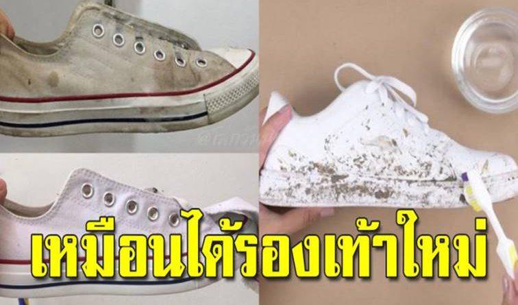 ทำความสะอาดรองเท้า