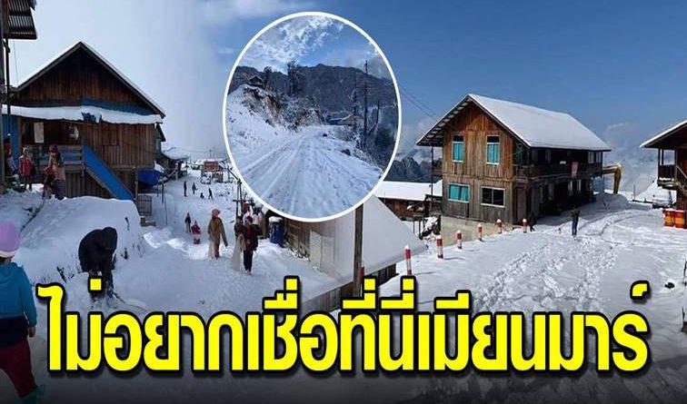 หมู่บ้าน Shankke เมืองแห่งหิมะในประเทศเมียนมาร์