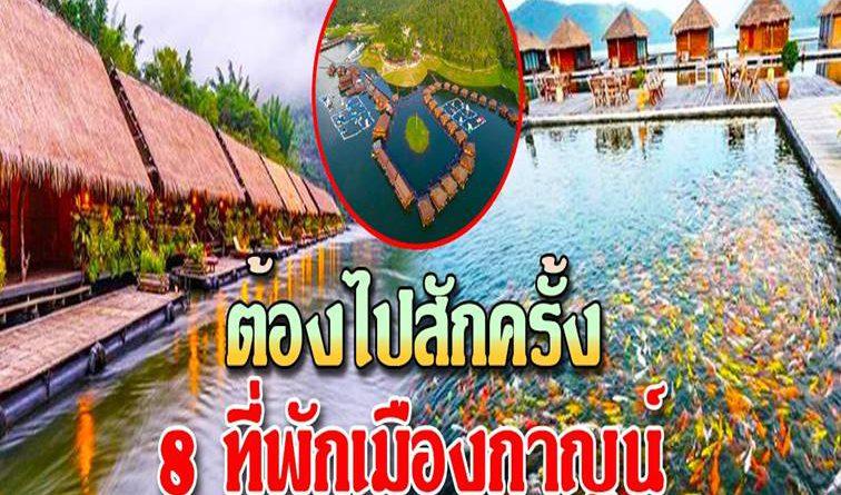 เปิด 8 ที่พักเมืองกาญจนบุรี ติดริมแม่น้ำ