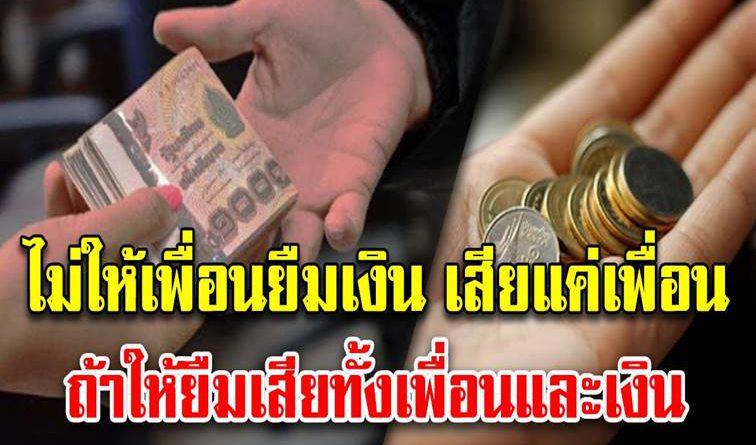 การยืมเงิน