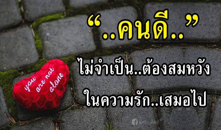 คนดี ไม่จำเป็นต้องสมหวังในความรักเสมอไป