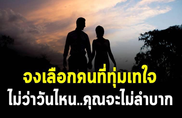 จงเลือกคู่ชีวิต แม้ในยามที่ลำบาก ก็พร้อมจะทุ่มเทให้กับเรา