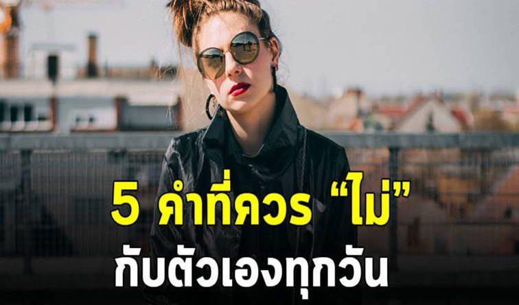 """5 คำที่ควร """"ไม่"""" กับตัวเองทุกวัน ชีวิตจะเจอความสุขแน่นอน"""