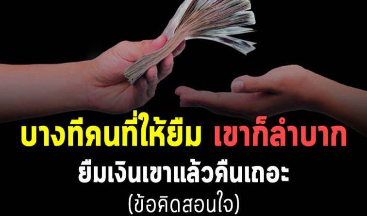 บทความดีๆ เกี่ยวกับเรื่องยืมเงิน