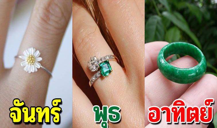 แหวนเสริมดวง ให้มีโชคลาภ เรียกทรัพย์ ตามวันเกิดทั้ง 7 วัน