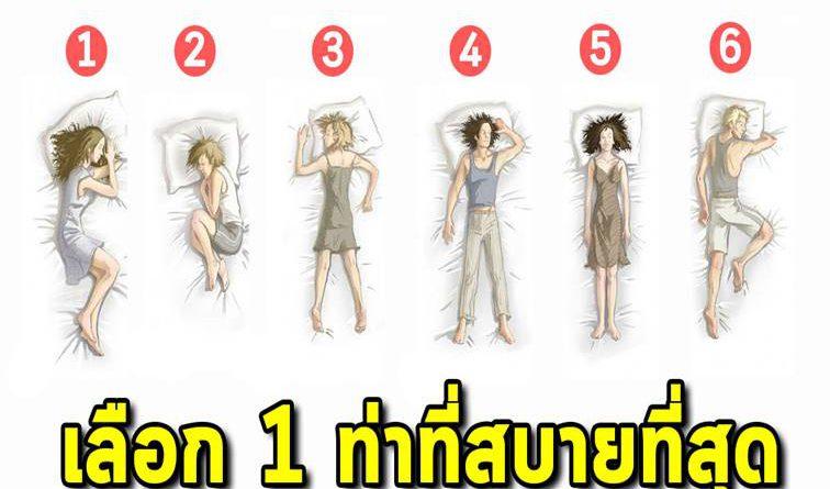 6 ท่านอน บอกนิสัยแบบลึกๆ ว่าคุณเป็นคนประเภทไหนกันแน่