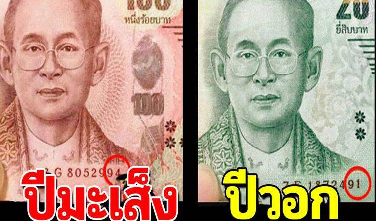เงินขวัญถุง แต่ละปีนักษัตร พกติดตัวไว้เงินใช้ไม่ขาดมือ