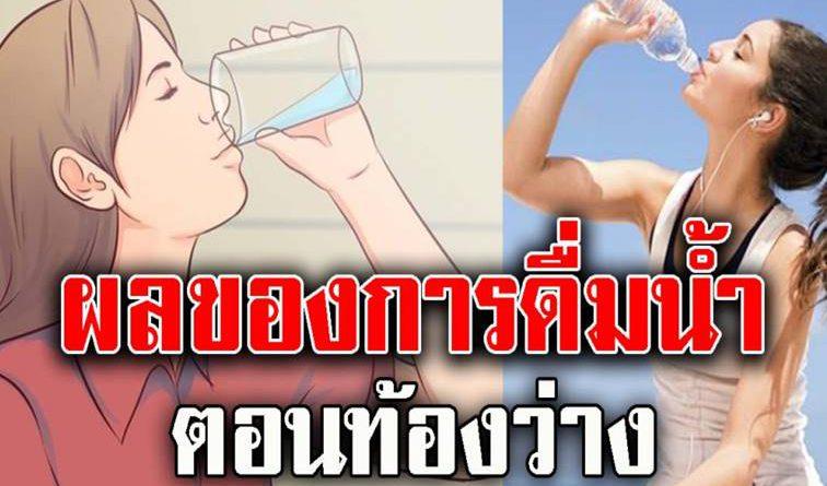 คนที่ชอบ ดื่มน้ำตอนเช้า ทันทีหลังจากตื่นนอน ควรรู้ไว้ดีมากนะ