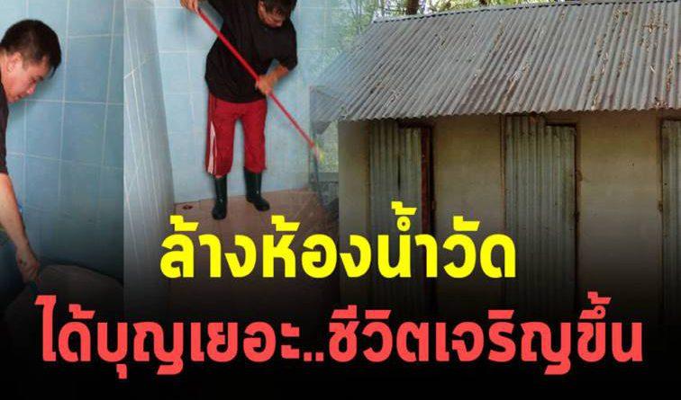 ผลบุญกุศล ของการขัดล้างห้องน้ำวัด ช่วยให้ชีวิตเจริญรุ่งเรืองขึ้นทันตา