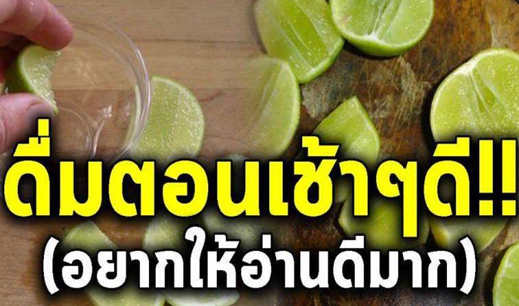 ทำไมแนะให้ทานน้ำมะนาว ดื่มอุ่นๆ 1 แก้วตอนเช้า