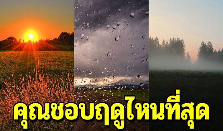 ฤดูกาลบอกนิสัย คุณชอบฤดูไหนมากที่สุด