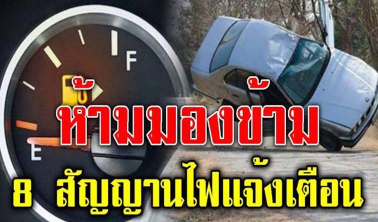 สัญญานไฟแจ้งเตือนต่างๆบนหน้าปัดรถ ที่ผู้ใช้รถควรทราบ