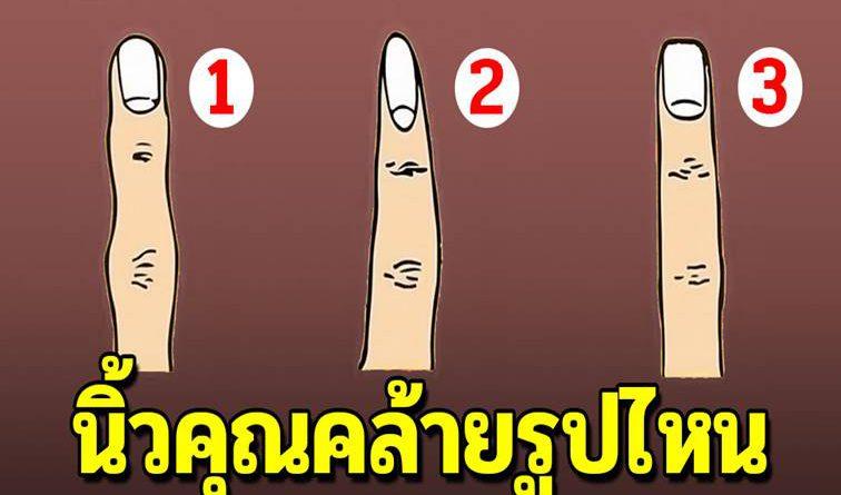 คุณมีนิ้วแบบไหน ชูขึ้นมา จะบ่งบอกถึงนิสัยส่วนตัว
