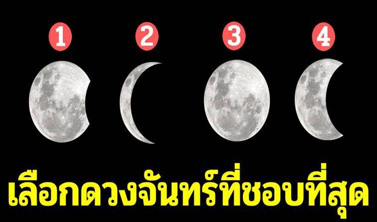 ดวงจันทร์ดวงไหนที่ชอบที่สุด จะบ่งบอกธาตุแท้ของนิสัยคุณ