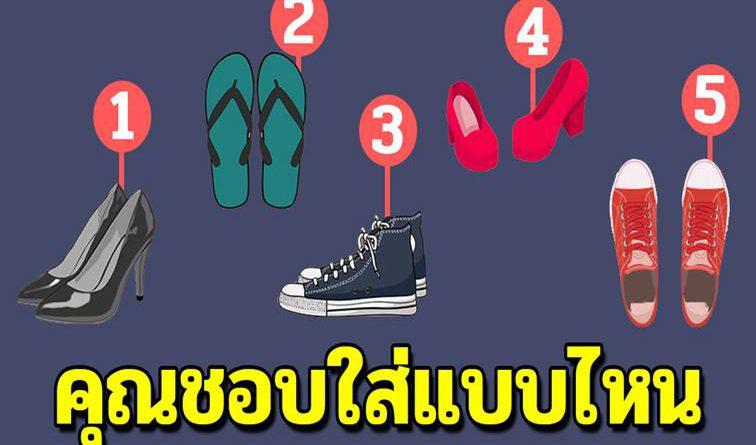คุณชอบใส่รองเท้าแบบไหน สามารถบอกนิสัยใจคอได้ แม่นมาก
