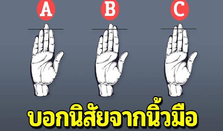 ทายใจจากลักษณะของนิ้วมือ คุณใกล้เคียงแบบไหน
