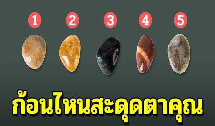 ก้อนหินนำโชคบอกนิสัย คุณชอบก้อนไหนรู้หมดเปลือก