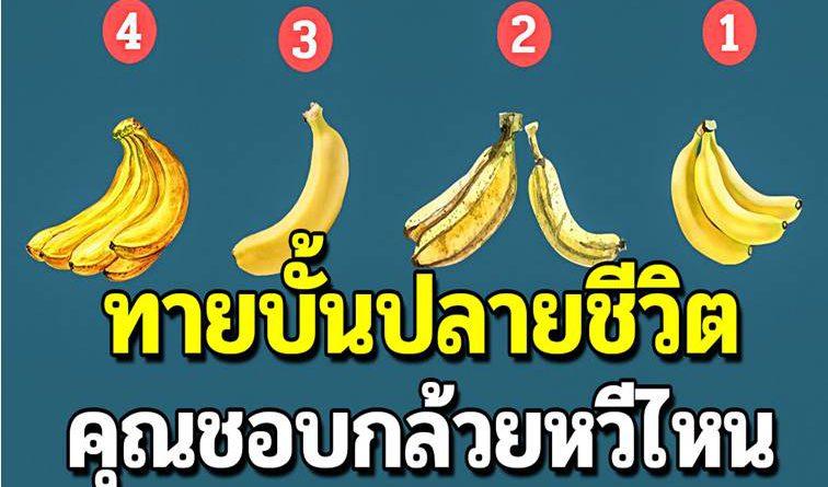 เลือกกล้วยที่ชอบที่สุด บ่งบอกถึงชีวิตบั้นปลายในอนาคตได้