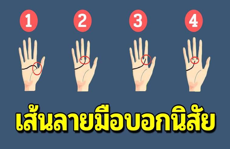 เส้นลายมือคุณเป็นแบบไหน จะบอกนิสัยที่แท้จริงที่คุณไม่รู้