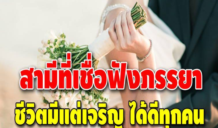 สามีที่เชื่อฟังภรรยา ชีวิตมักเจริญรุ่งเรืองได้ดีทุกคน