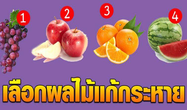 ติดอยู่ในทะเลทราย เลือกผลไม้ 1 อย่างแก้กระหาย บอกนิสัยคุณได้
