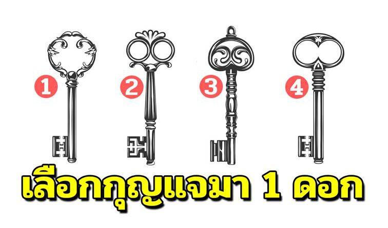 เลือกกุญแจไขความลับมา 1 ดอก แล้วจะบอกนิสัยที่ซ่อนอยู่ในตัวคุณ