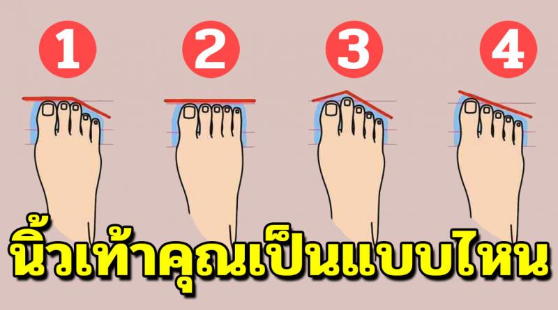แม่นมาก ความยาวของนิ้วเท้า บอกนิสัยที่ซุกซ่อนอยู่ ที่คุณไม่รู้มาก่อน