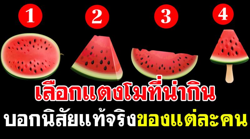เลือกแตงโมที่น่ากินที่สุด บ่งบอลักษณนิสัยของคุณได้