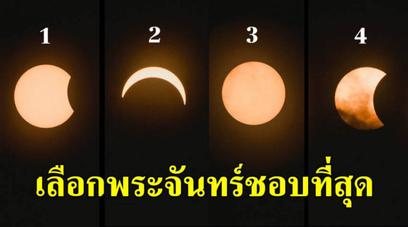 เลือกภาพดวงจันทร์ที่ถูกโฉลก ชอบภาพไหนนิสัยแบบนั้น