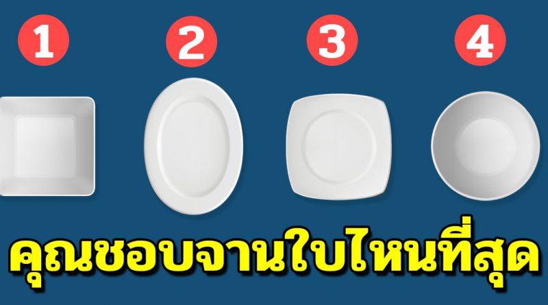 คุณชอบจานใบไหนที่สุด มันจะบอกได้ว่าคุณเป็นคนยังไง